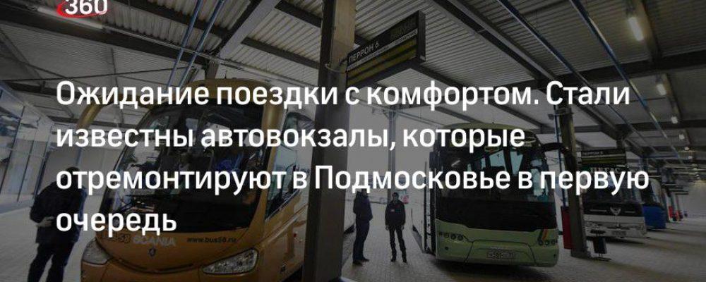 Ожидание поездки с комфортом. Стали известны автовокзалы, которые отремонтируют в Подмосковье в первую очередь