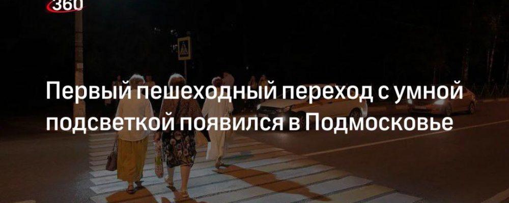 Первый пешеходный переход с умной подсветкой появился в Подмосковье