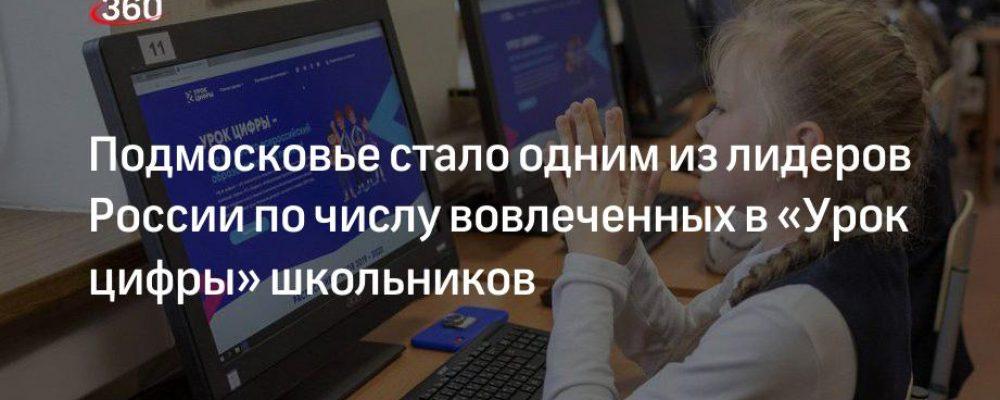 Подмосковье стало одним из лидеров России по числу вовлеченных в «Урок цифры» школьников