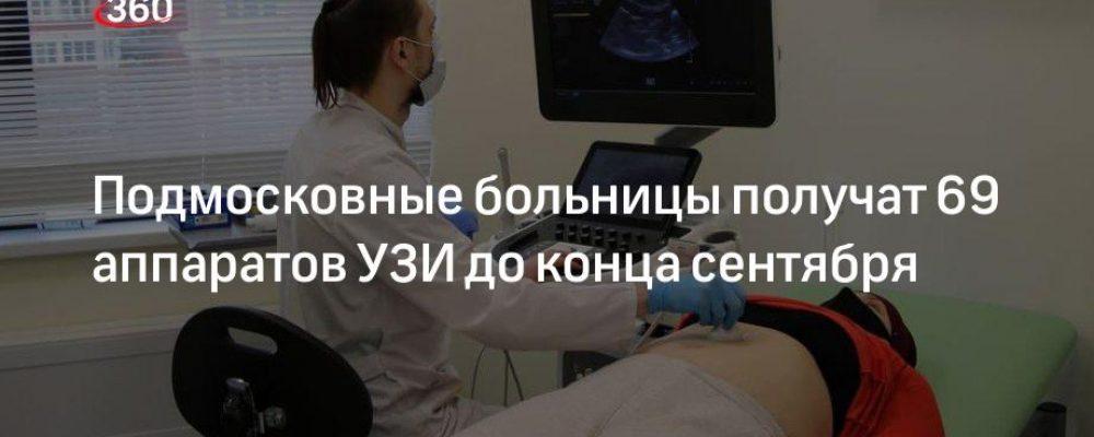 Подмосковные больницы получат 69 аппаратов УЗИ до конца сентября