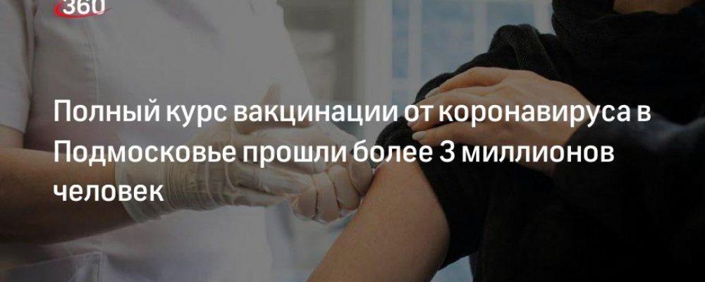 Полный курс вакцинации от коронавируса в Подмосковье прошли более 3 миллионов человек