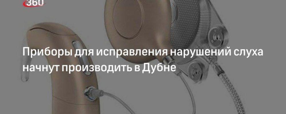 Приборы для исправления нарушений слуха начнут производить в Дубне