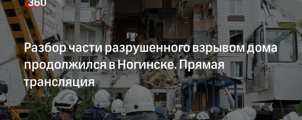 Разбор части разрушенного взрывом дома продолжился в Ногинске. Прямая трансляция