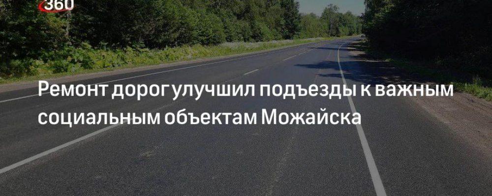 Ремонт дорог улучшил подъезды к важным социальным объектам Можайска