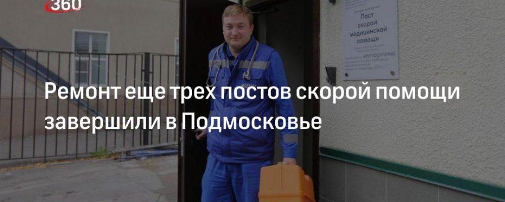 Ремонт еще трех постов скорой помощи завершили в Подмосковье