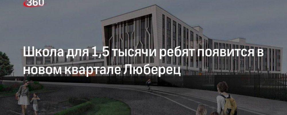 Школа для 1,5 тысячи ребят появится в новом квартале Люберец