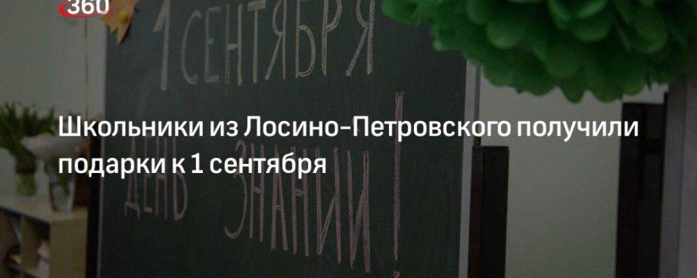 Школьники из Лосино-Петровского получили подарки к 1 сентября