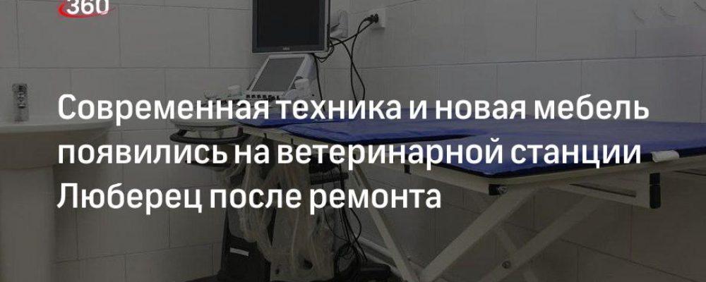 Современная техника и новая мебель появились на ветеринарной станции Люберец после ремонта