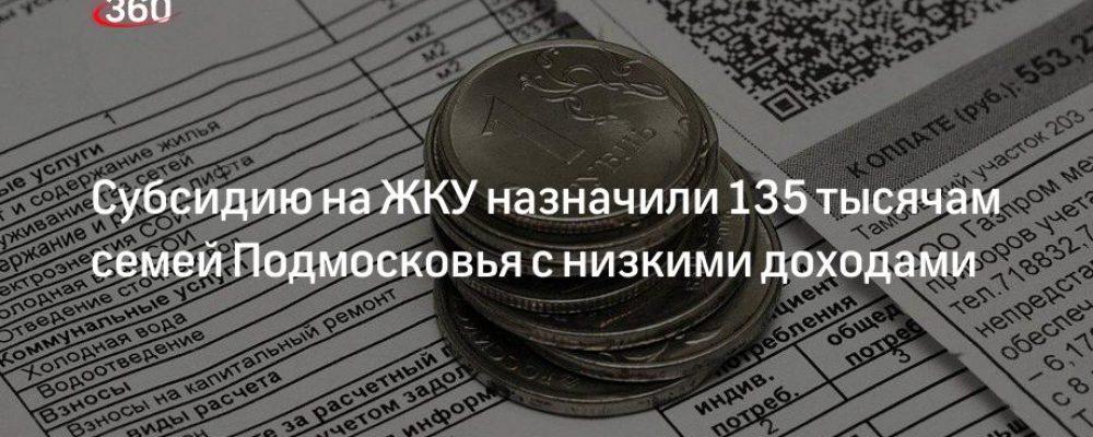 Субсидию на ЖКУ назначили 135 тысячам семей Подмосковья с низкими доходами