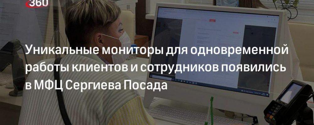Уникальные мониторы для одновременной работы клиентов и сотрудников появились в МФЦ Сергиева Посада