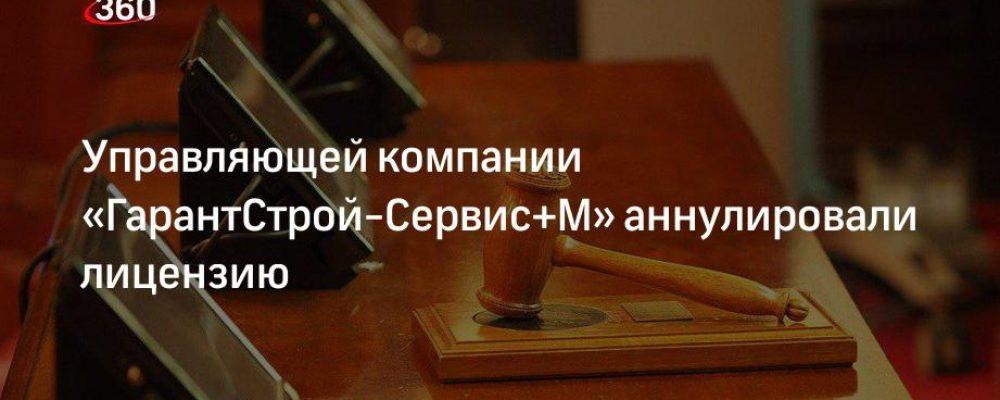 Управляющей компании «ГарантСтрой-Сервис+М» аннулировали лицензию