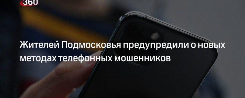Жителей Подмосковья предупредили о новых методах телефонных мошенников