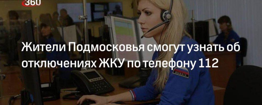 Жители Подмосковья смогут узнать об отключениях ЖКУ по телефону 112