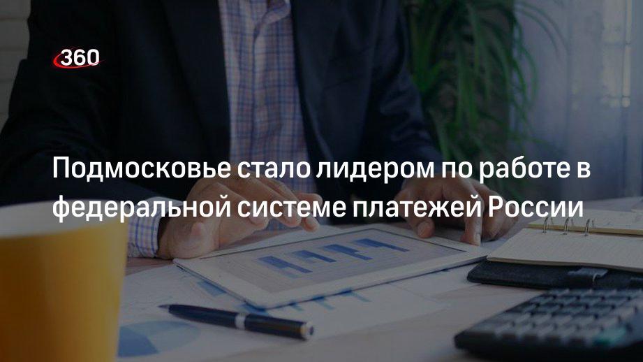 Подмосковье стало лидером по работе в федеральной системе платежей России