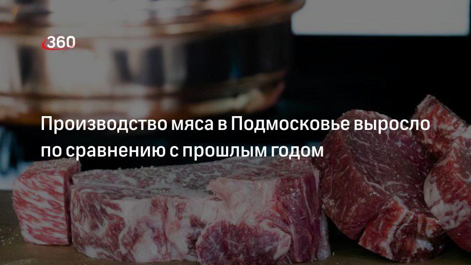 Производство мяса в Подмосковье выросло по сравнению с прошлым годом
