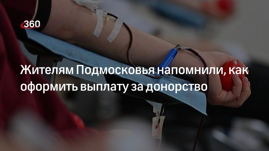 Жителям Подмосковья напомнили, как оформить выплату за донорство